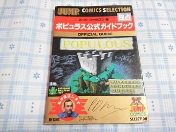 SFC用攻略本 ポピュラス公式ガイドブック