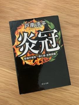炎冠 警視庁捜査一課七係・吉崎詩織 戸南浩平 中公文庫