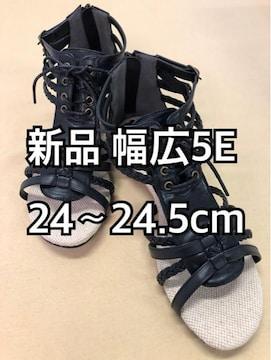 新品☆L24〜24.5cm幅広5Eサンダル黒グラディエイター☆d588