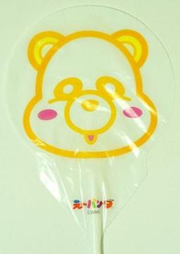 AAA え〜パンダ風船 スイパラ特典 黄 日高光啓 新品 残1