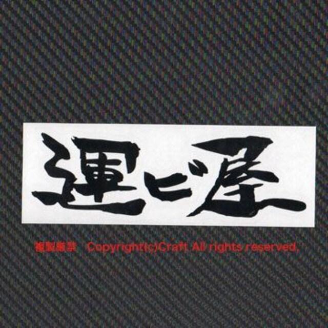 運ビ屋 ステッカー/黒15cm < 自動車/バイク