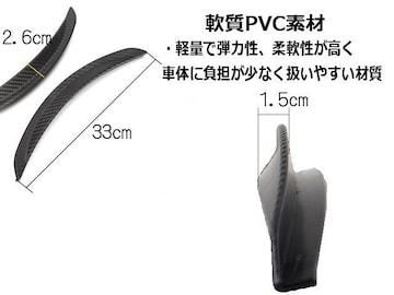 オーバーフェンダー 汎用 出幅15mm 長さ33cm×4本/カーボン 黒色