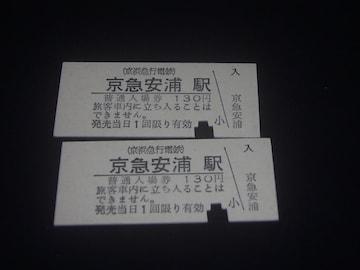 ★京浜急行 京急安浦駅 入場券 2枚セット