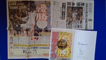 2003/9/15 阪神タイガース  リーグ優勝 新聞 号外 雑誌 新品同様