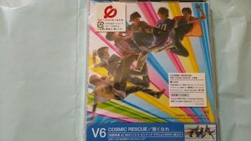 COSMIC RESCUE/強くなれ 初回盤