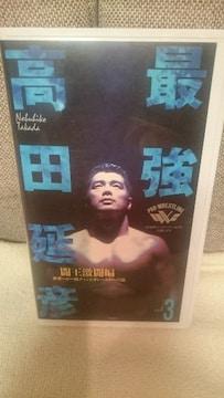 中古 ビデオテープ Uインター 最強 高田延彦vol.3 国内正規品 送込