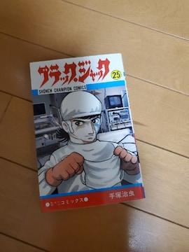 手塚治虫 ブラックジャック 25巻 初版