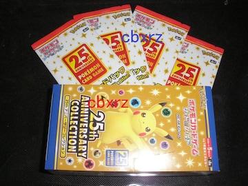 ポケモンカードゲーム 25th 未開封1BOX プロモパック4枚付き