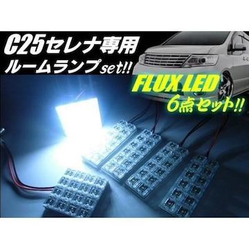 送料無料 C25系セレナ用 青白色系ホワイトFLUX LEDルームランプ