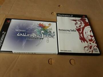 PS2☆サガシリーズ2本☆まとめ売り♪美品♪