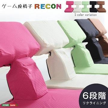 ゲームファン必見 待望の本格ゲーム座椅子(布地) SH-06-RCN