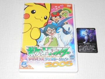 DVD★ポケットモンスター アドバンスジェネレーション 2005 6
