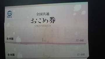 全国共通おこめ券440円券2枚新品未使用品  米