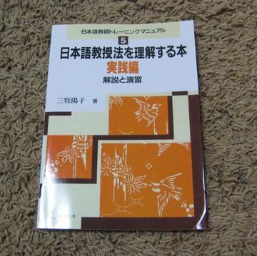 〇日本語教授法を理解する本〇実践編 日本語教師5