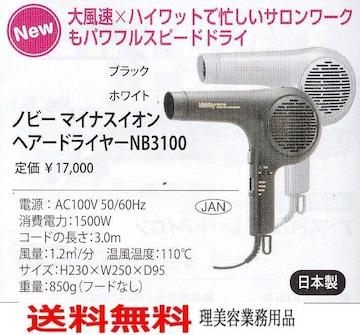 業務用 マイナスイオンドライヤー ノビーNB3100