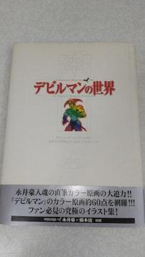 イラスト 画集 デビルマン の世界 /  レディー  女神転生 自作 マジンガーZ
