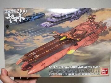 ヤマト2199/ 1/1000ゲルバデス級航宙戦闘母艦 ダロルド