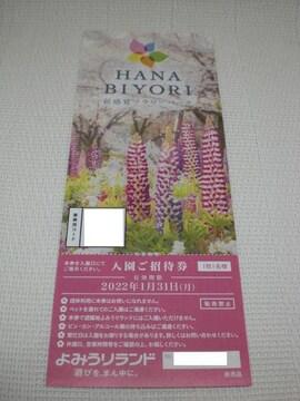 新感覚フラワーパーク HANA・BIYORI 入園ご招待券2枚