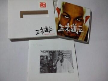 三木道三 日本レゲエ史最大のヒット作名盤アルバム「ライフタイム・リスペクト」