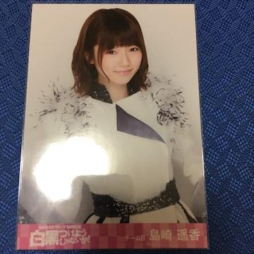AKB48 島崎遥香 白黒つけようじゃないか 生写真