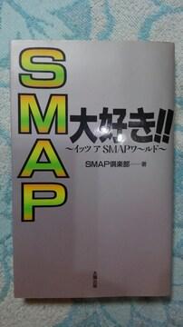 SMAP大好き