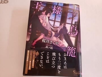 ソーニャ文庫「王様の鳥籠」桜井さくや著鈴ノ助イラストレ