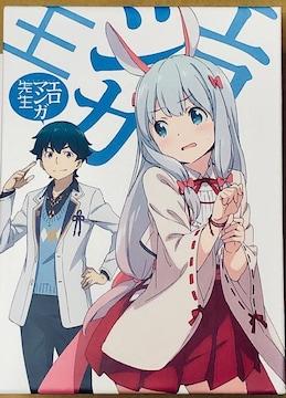 エロマンガ先生1限定版 小説・ボックス付き DVD