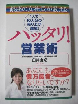 『銀座の女社長が教える ハッタリ!営業術』