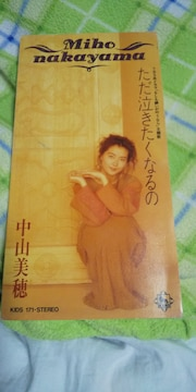 中山美穂●ただ泣きたくなるの■キングレコード