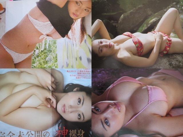 グラビアアイドル「紗綾」の貴重な写真もある切り抜き < タレントグッズの