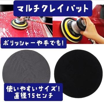 【1個】マルチクレイパット ポリッシャー対応! 鉄粉除去パット