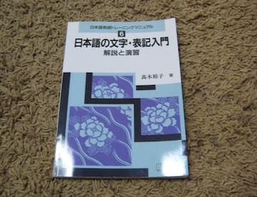 〇日本語の文字・表記入門〇解説と演習 日本語教師6
