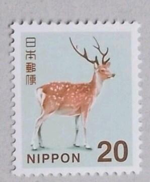 切手 20円
