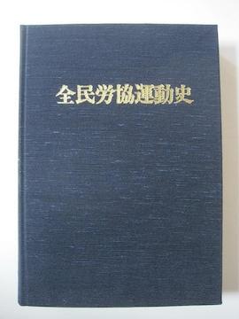 全民労協運動史