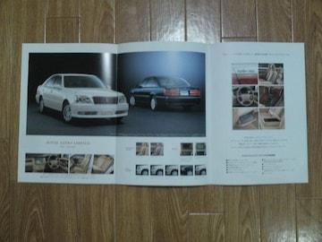 クラウン 特別仕様車 ロイヤルエクストラ リミテッド カタログ