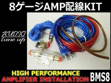 ハイパワーアンプ配線キット 8ゲージ 8GK/アンプケーブルキット