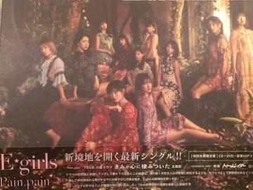 激安!超レア☆E-girls/Pain.Pain☆初回盤CD+DVD+写真集☆美品!