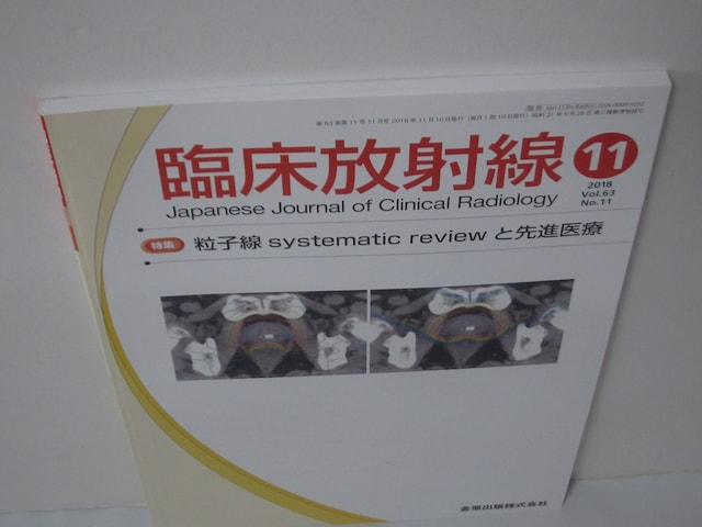 臨床放射線 2018年11月号 < 本/雑誌の