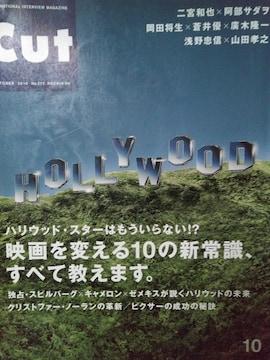 [本]Cut(カット)2010年/No.272(映画:スピルバーグ/バットマン)