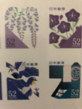 柄は選べない 52円 シール切手1枚 送料63円〜 通信用