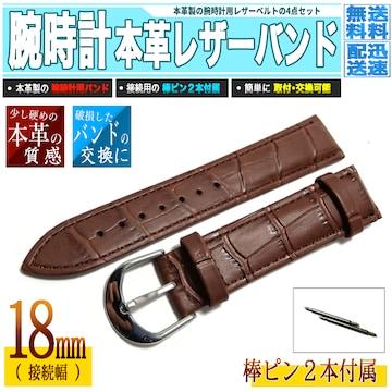 腕時計 本革 レザーベルト 茶色 18mm エンボス加工 ピン付属
