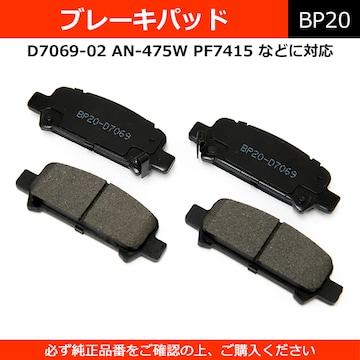 ★ブレーキパッド フォレスター レガシィインプレッサ  【BP20】