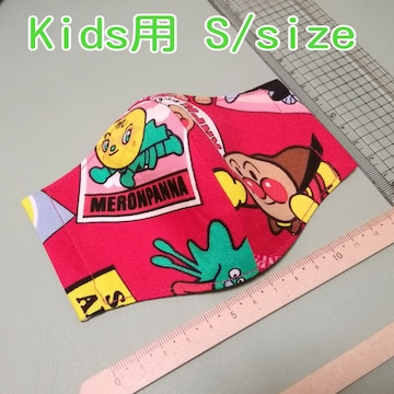 ★大特価★ No.62 ハンドメイド Kids用 インナーマスク (送料込)