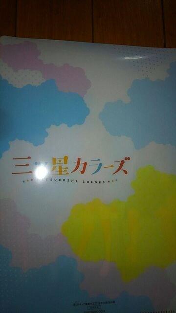 三ツ星カラーズ 両面クリアファイル 2枚 < アニメ/コミック/キャラクターの