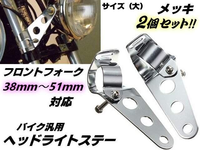 バイク用ヘッドライトステー2個/メッキ/フォーク38mm〜51mm(大) < 自動車/バイク