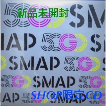 新品未開封☆SMAP SHOP 50 GO SMAP★SHOP数量限定販売CD