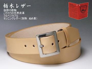 栃木レザー |ベルト ヌメ革 ロング フリー 120 ナチュラル