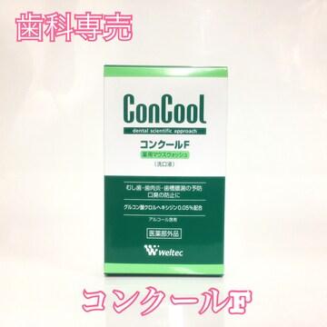 【送料無料】歯科専売 マウスウォッシュ コンクールF