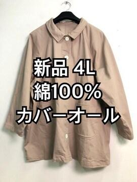 新品☆4L♪ベージュ綿100%カバーオール♪アウター☆f108