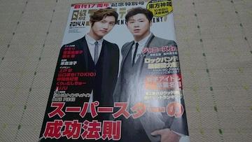 *日経エンターテインメント!2014年4月号No.205